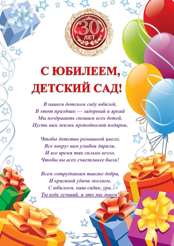Красивые поздравления к юбилею детского сада