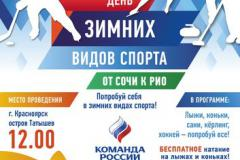 Всероссийский день зимних видов спортаВсероссийский день зимних видов спорта